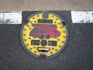 宇治市消火栓