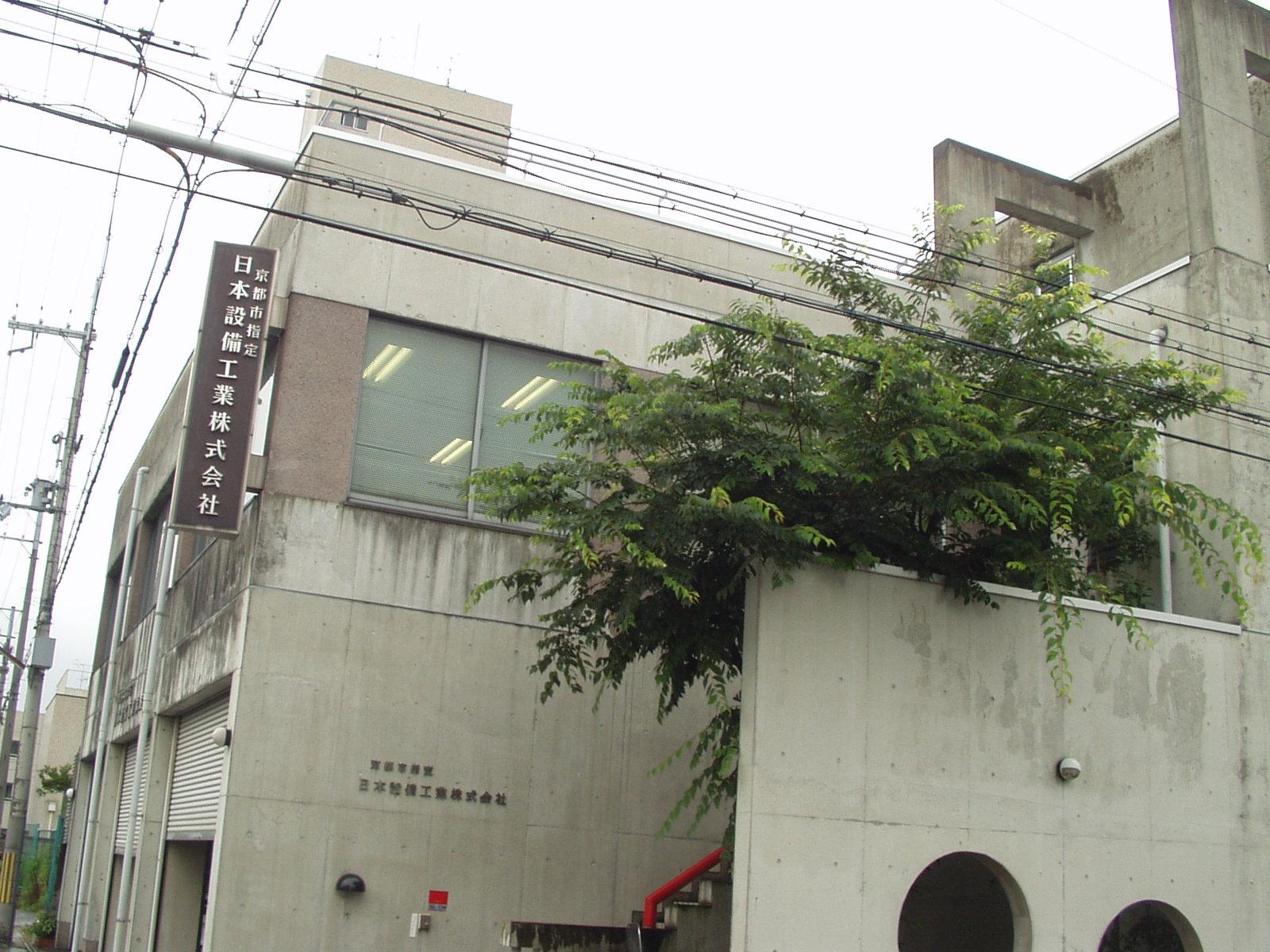 日本設備工業社屋
